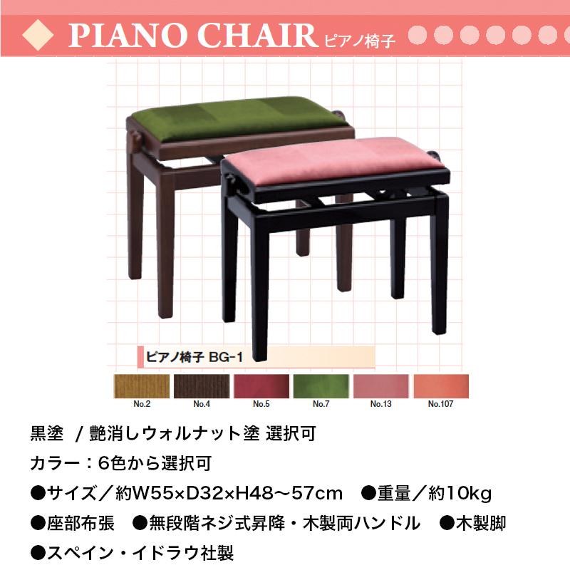 ピアノ椅子 BG-1 座面、足部分のカラー選択可能 無段階ネジ式昇降 スペイン・イドラウ社製 送料無料 ピアノイス