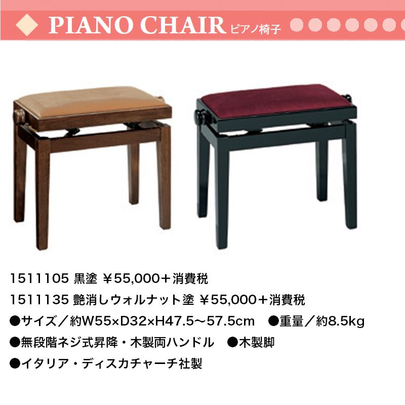 ピアノ椅子 No.105 カラー/2色 無段階ネジ式昇降 イタリア・ディスカチャーチ社製 送料無料 ピアノイス