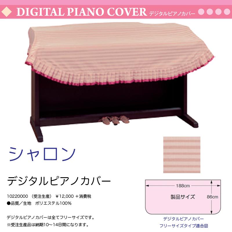 高い品質 電子ピアノ用カバー シャロン シャロン ストライプ フリーサイズ ピンク フリーサイズ ストライプ ポリエステル デジタルピアノカバー, ブラボープラザ:9ae4e9eb --- dou42magadan.ru