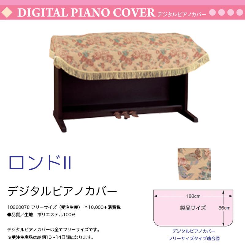電子ピアノ用カバー ロンドII 花柄 ブラウン フリーサイズ ポリエステル デジタルピアノカバー