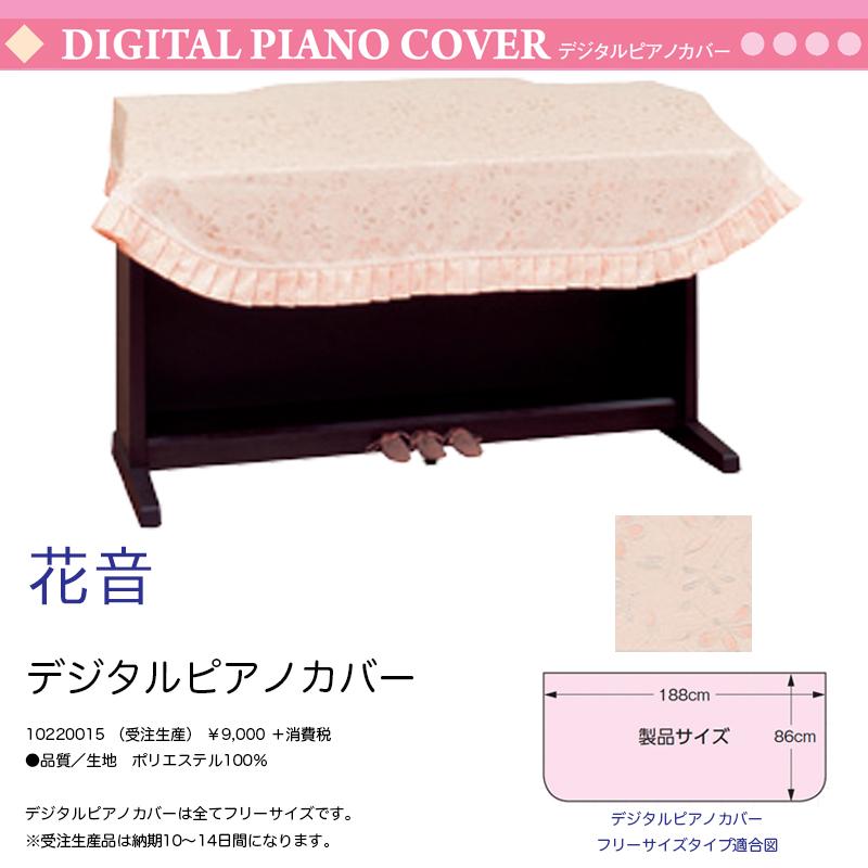 電子ピアノ用カバー 花音 花柄 ピンク フリーサイズ ポリエステル デジタルピアノカバー