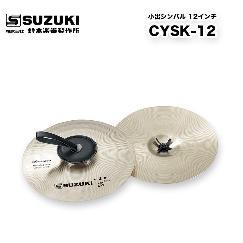 小出シンバル 12インチ 12インチ CYSK-12 小出シンバル スズキ(SUZUKI) と小出シンバル(小出製作所)のコラボレーションシンバル パーカッション パーカッション, ハサマチョウ:cb09ee4e --- officewill.xsrv.jp