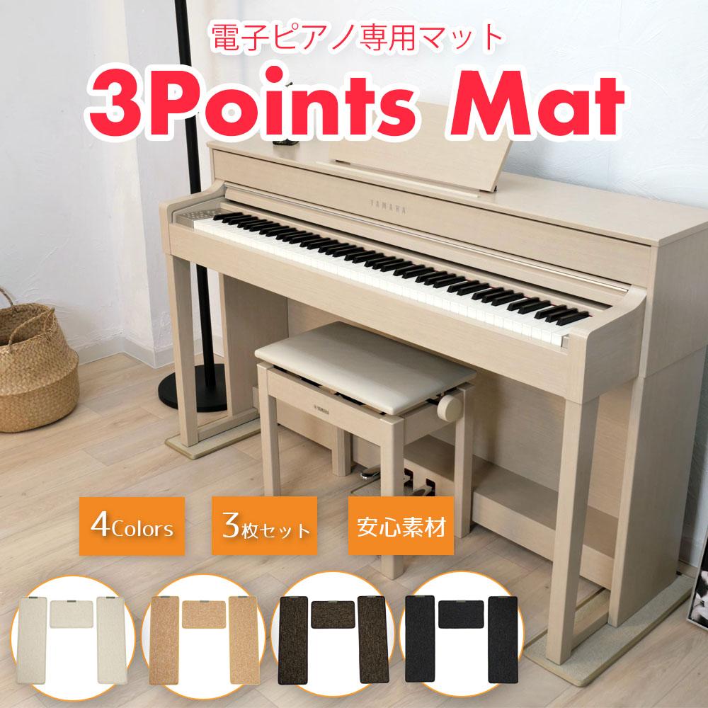 こちらは中古電子ピアノご購入者限定価格です クリアランスsale!期間限定! 中古電子ピアノご注文頂いた方限定価格 3 Points Mat 3ポイント 防音 電子ピアノ用マット 防振 期間限定の激安セール 電子ピアノ専用に開発されたマット 防傷 マット