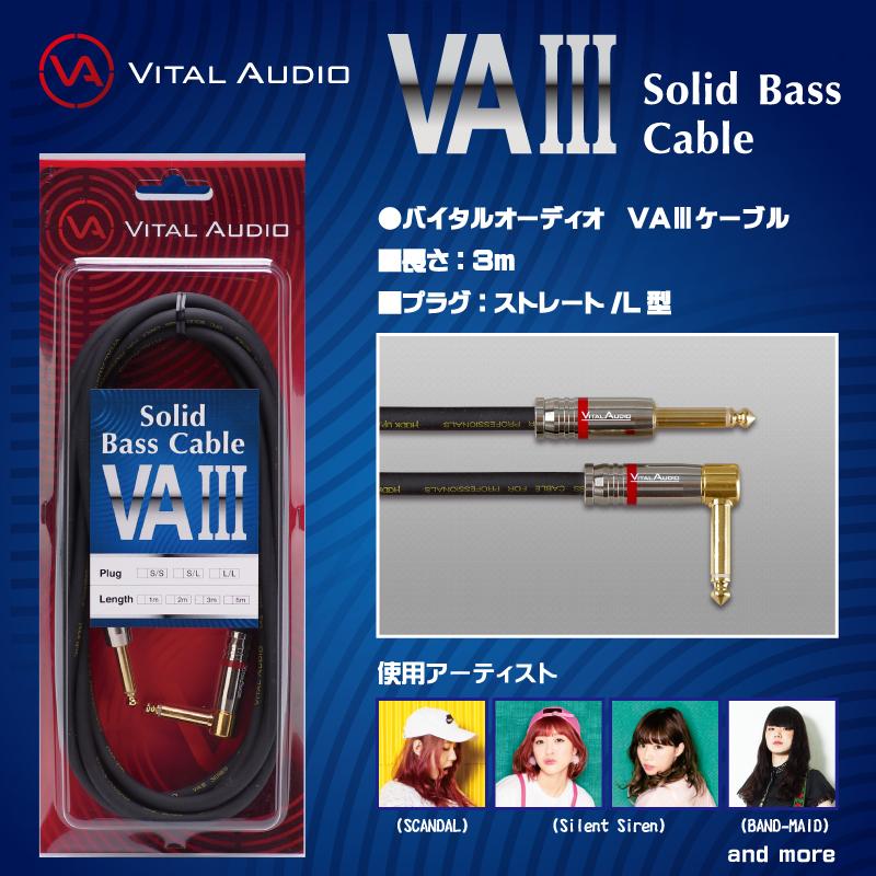 VITAL AUDIO(ヴァイタルオーディオ) ベース用シールドケーブル VAIII Solid Bass Cable 3m ストレート/L型プラグ  低音域重視ケーブル
