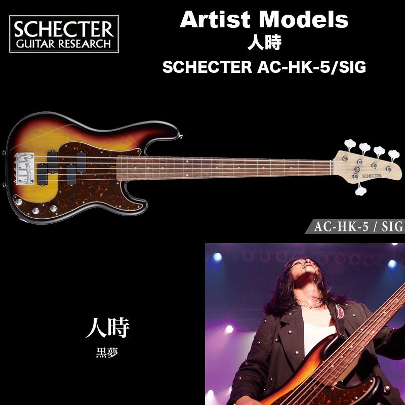 シェクター SCHECTER ベース / SCHECTER AC-HK-5/SIG シェクタージャパン アーティストモデル 人時(黒夢) 5弦ベース 送料無料