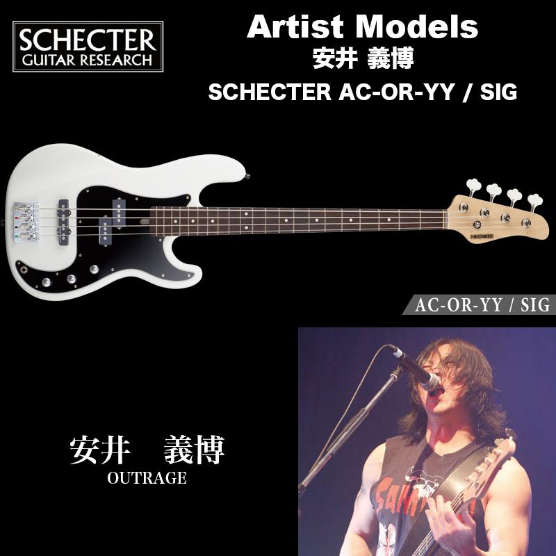 シェクター SCHECTER ベース / SCHECTER AC-OR-YY / SIG シェクタージャパン アーティストモデル 安井義博(OUTRAGE) 送料無料
