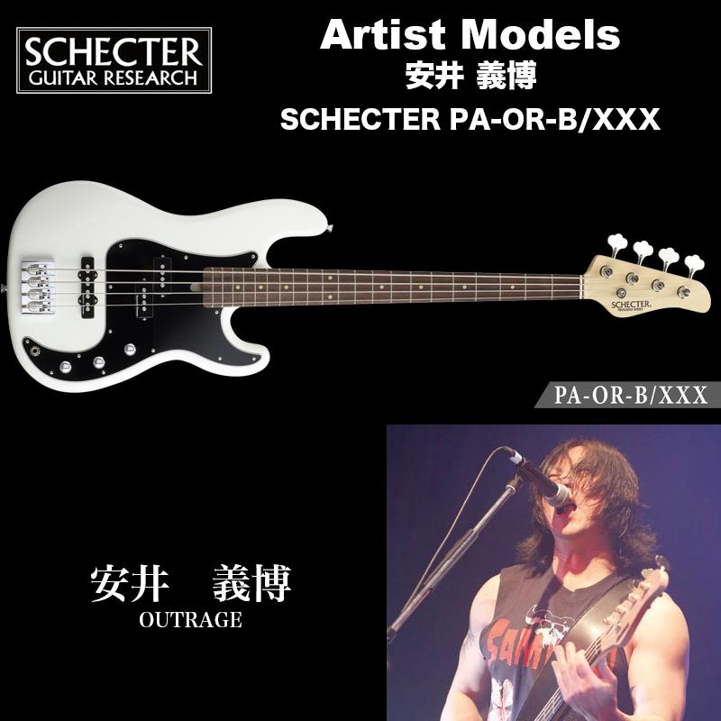 シェクター SCHECTER ベース / SCHECTER PA-OR-B/XXXシェクタージャパンプロゲージシリーズ 安井義博(OUTRAGE) 送料無料