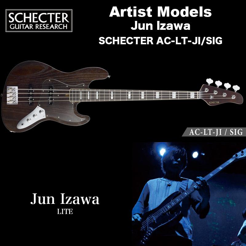 シェクター SCHECTER ベース / SCHECTER AC-LT-JI/SIG シェクタージャパン 井澤 惇(LITE) ジャズベースタイプ送料無料