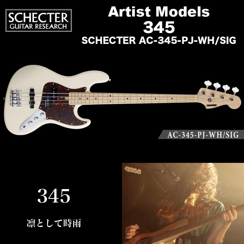 シェクター SCHECTER ベース / AC-345-PJ-WH/SIG シェクタージャパン アーティストモデル 345(凛として時雨) PJベース 送料無料