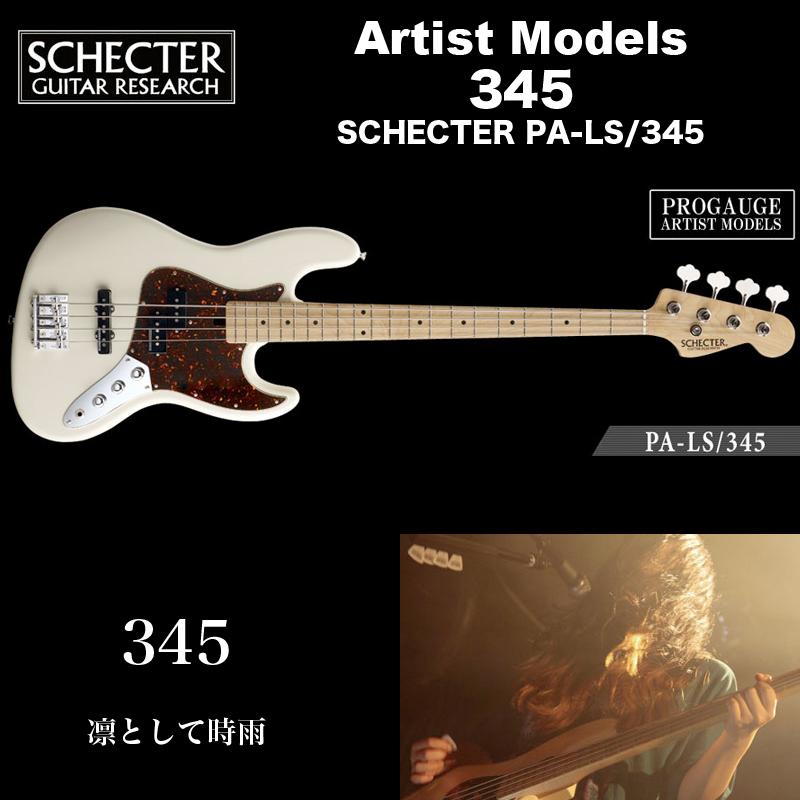 シェクター SCHECTER ベース / PA-LS/345 シェクタージャパン アーティストモデル プロゲージ・シリーズ 345(凛として時雨) PJベース 送料無料