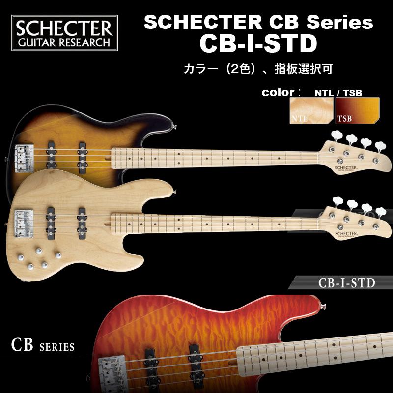 シェクター SCHECTER / CB-I-STD / ジャズベースタイプ エレキギベース CBシリーズ カラー、指板選択可 ギグバッグ付 送料無料