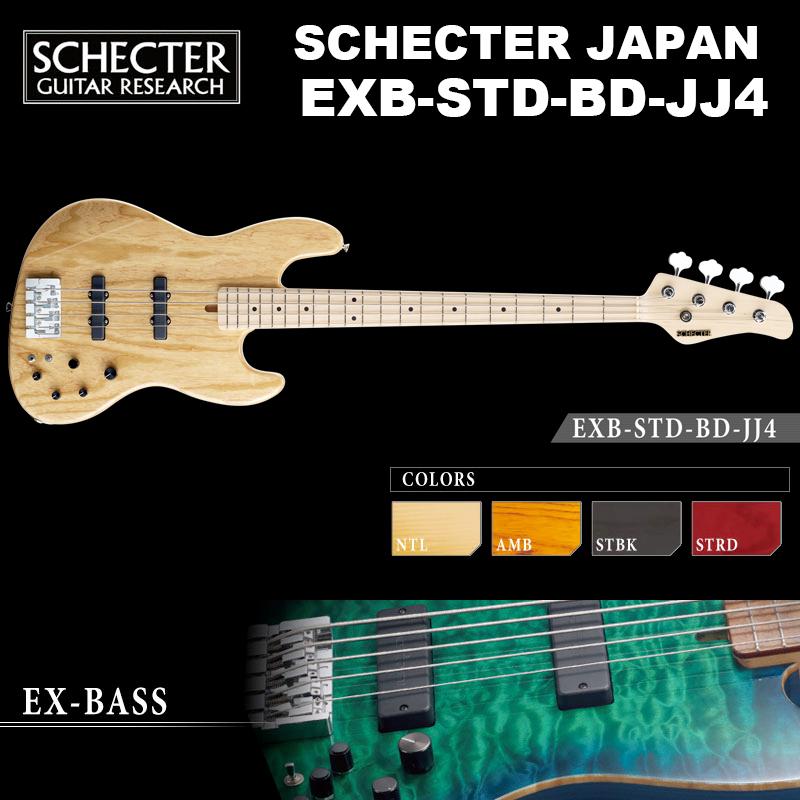 シェクター SCHECTER / EXB-STD-BD-JJ4 / ジャズベースタイプ 4弦 エレキギベース EXシリーズ スタンダード カラー、指板選択可 ハードケース付 送料無料
