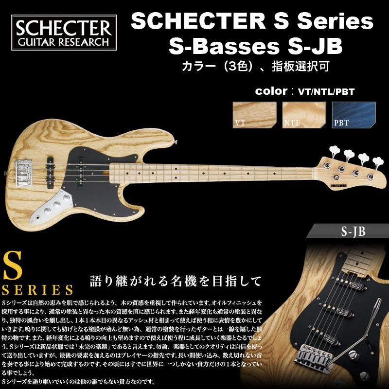 シェクター SCHECTER / S-JB / ジャズベースタイプ エレキギベース Sシリーズ カラー、指板選択可 ソフトケース付 送料無料