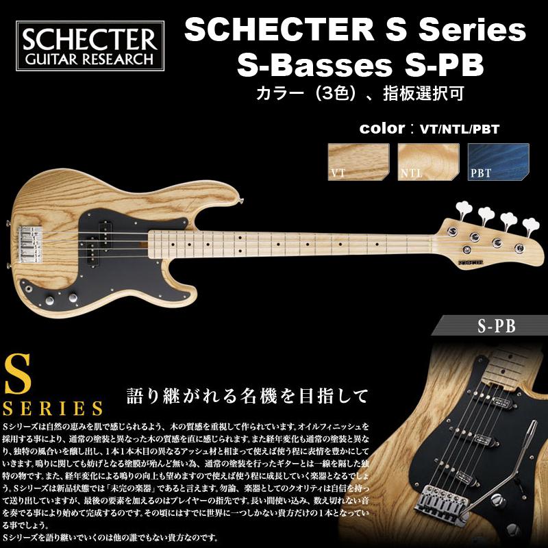 シェクター SCHECTER / S-PB / プレシジョンベースタイプ エレキギベース Sシリーズ カラー、指板選択可 ソフトケース付 送料無料