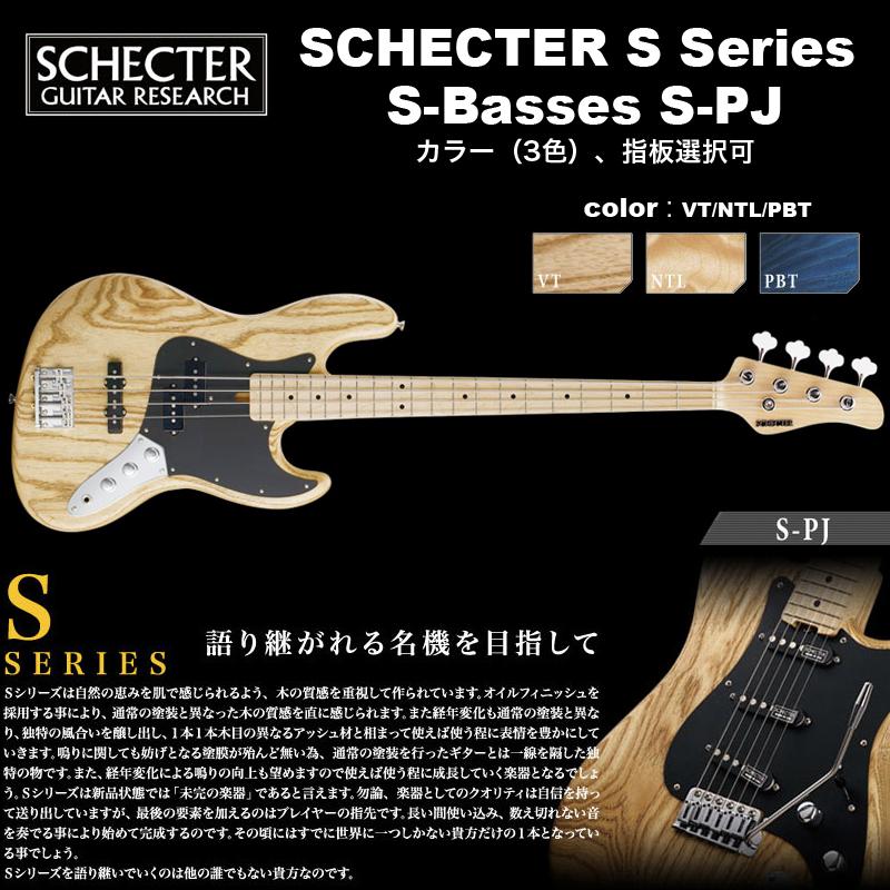 シェクター SCHECTER / S-PJ / PJタイプ エレキギベース Sシリーズ カラー、指板選択可 ソフトケース付 送料無料