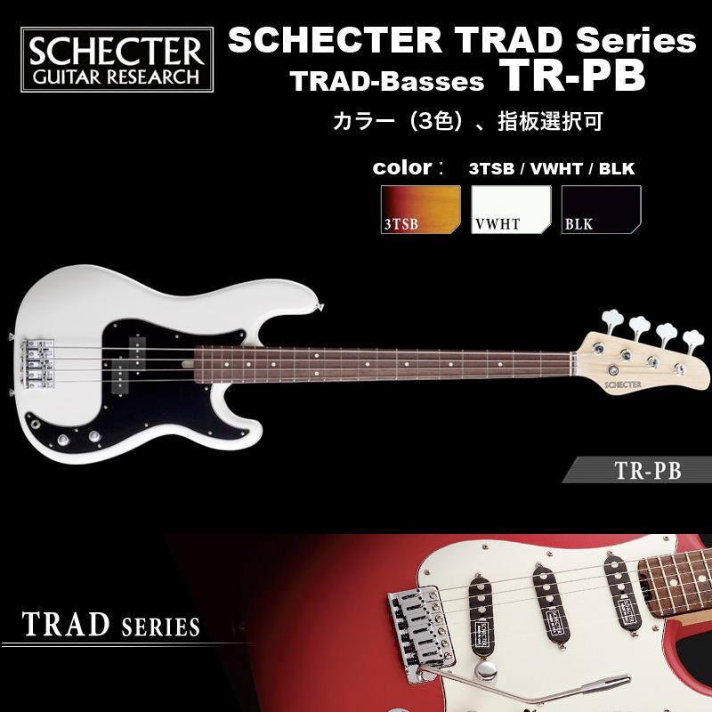 シェクター SCHECTER / TR-PB / プレシジョンベースタイプ エレキギベース TRADシリーズ カラー、指板選択可 ソフトケース付 送料無料