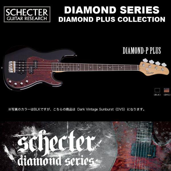 シェクター SCHECTER 5弦ベース / DIAMOND-P PLUS DVS ダイアモンド-P プラス カラー:サンバースト ダイヤモンドシリーズ 2015年モデル 送料無料