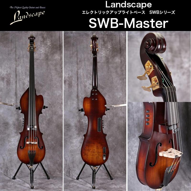 Landscape SWB-Master   ランドスケープ エレクトリック アップライト ベース / SWB マスター 国内正規品 送料無料