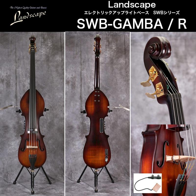 Landscape SWB-GAMBA/R ガンバ/アール | ランドスケープ エレクトリック アップライト ベース / SWB ガンバ リアリストウッドトーンピックアップ 国内正規品 送料無料