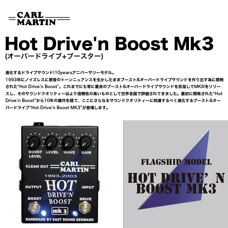 Carl Martin Hot Drive'n Boost Mk3 / カール・マーチン ホットドライヴン ブースト マーク3 | オーバードライブ+ブースター 歪み コンパクト エフェクター 送料無料