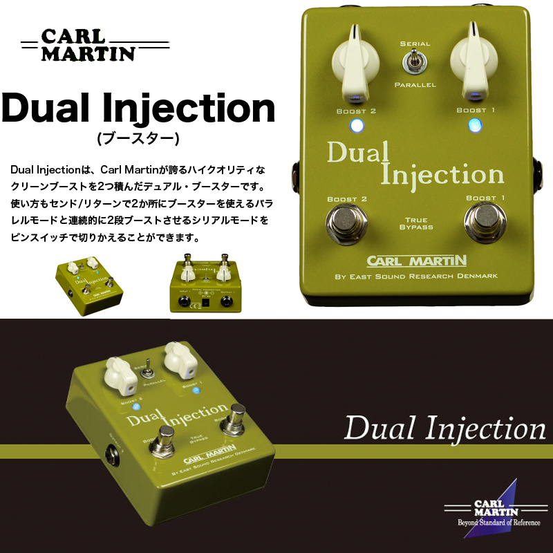 Carl Martin Dual Injection / カール・マーチン デュアル・インジェクション | 2系統ブースーター(直列/並列対応) / 歪み コンパクト エフェクター 送料無料
