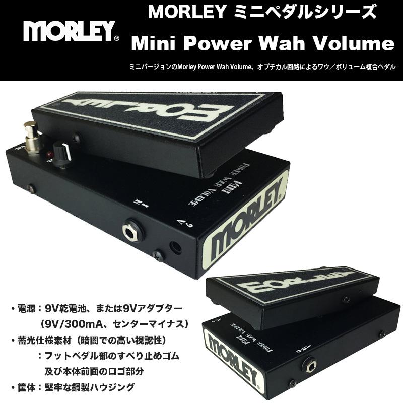 Morley モーリー | Mini Power Wah Volume (ミニパワーワウボリューム) スイッチレスタイプ ボリュームペダル ワウ エフェクター 国内正規品 送料無料