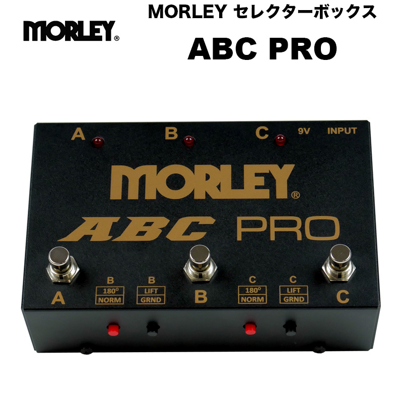 高級な 1イン 3アウトのラインセレクターABC Pro Morley モーリー ABC PRO エービーシー プロ 送料無料激安祭 国内正規品 エフェクター ABCアンプセレクター 3アウトプットとして動作 送料無料 1インプット