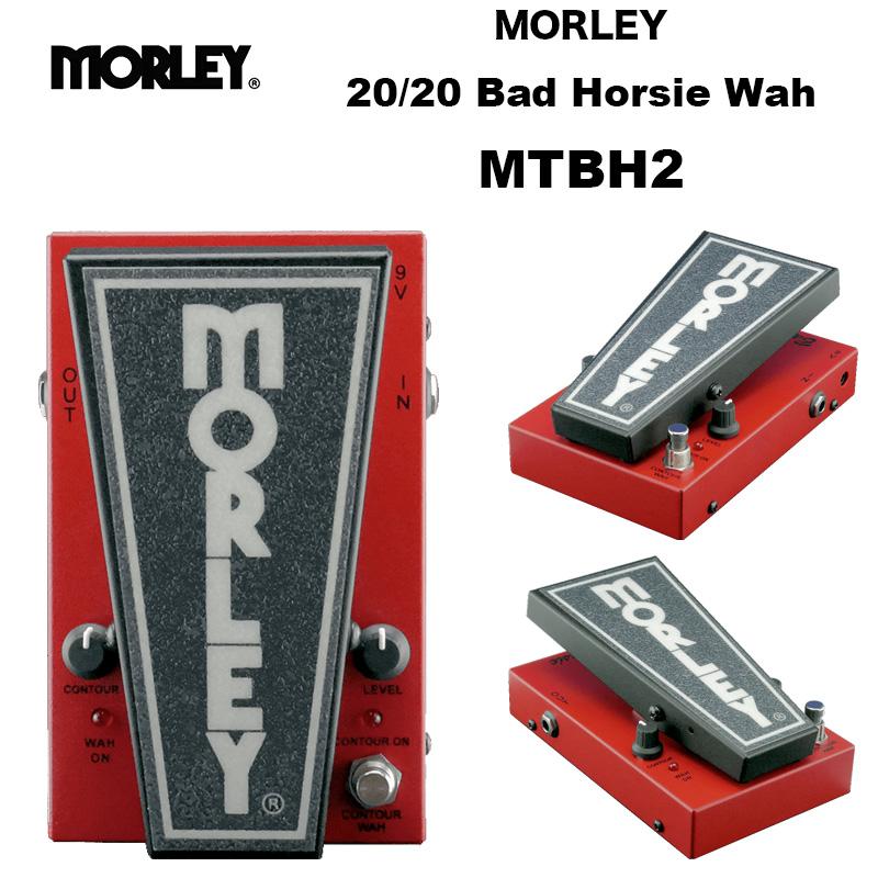 Morley モーリー | 20/20 Bad Horsie Wah(2020 バッドホーシーワウ) スティーヴ・ヴァイのシグネチャーモデル、バッファー回路内蔵、スイッチレスタイプ エフェクター 国内正規品 送料無料