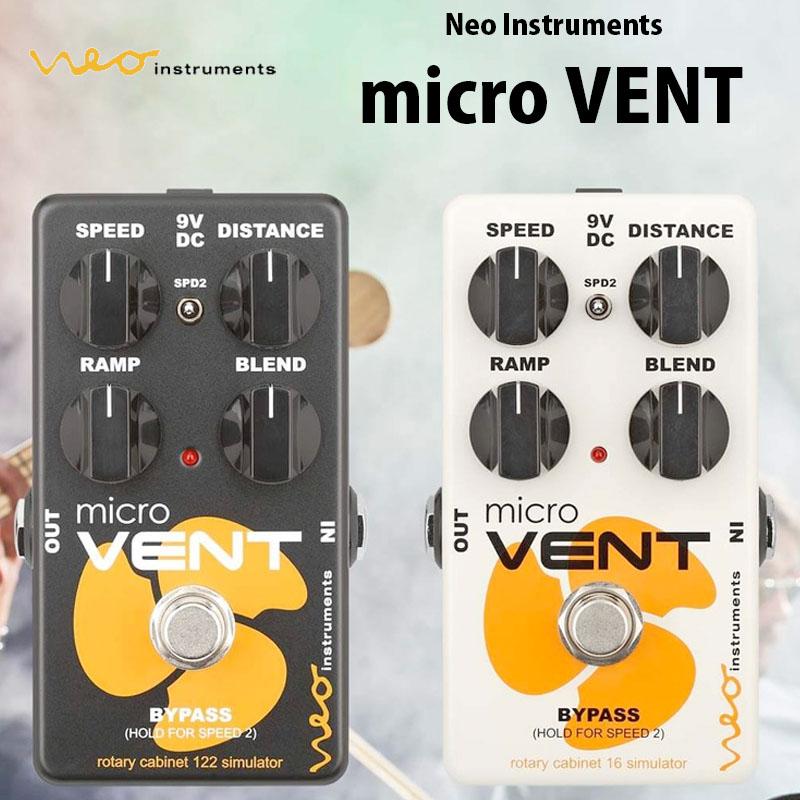 Neo Instruments | micro VENT 122(マイクロヴェント122) / micro VENT 16(マイクロヴェント16) ロータリースピーカーのサウンドをエミュレーションするペダル エフェクター 国内正規品
