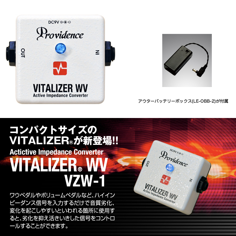Providence VITALIZER WV VZW-1 / プロヴィデンス コンパクト・ヴァイタライザー VZW1 エフェクター 送料無料
