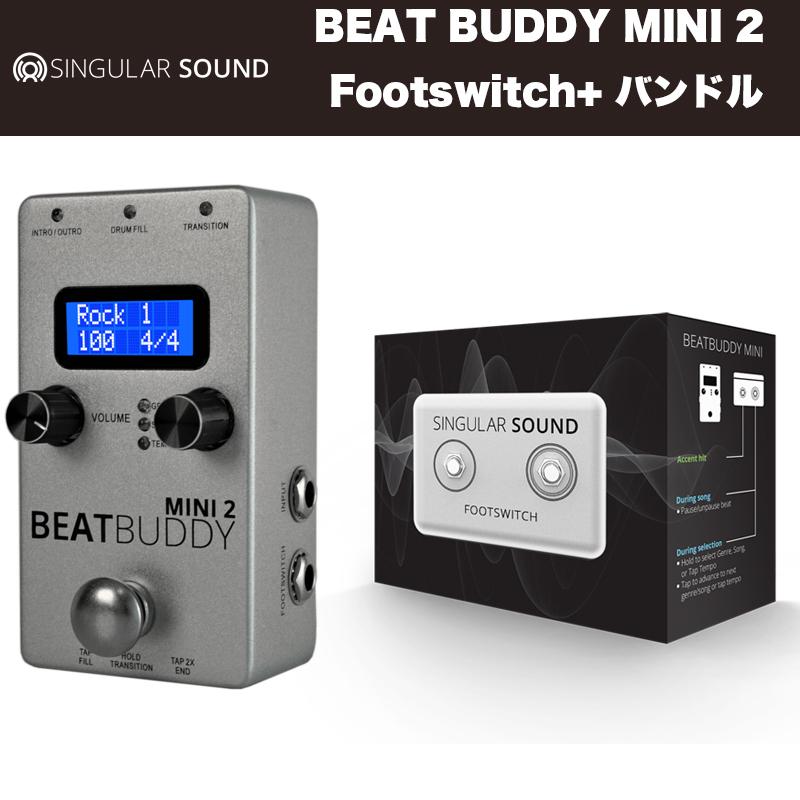 Singular Sound シンギュラーサウンド   BeatBuddy MINI 2/Footswitch+ バンドル(ビートバディミニツー/フットスイッチプラスバンドル) 国内正規品 送料無料