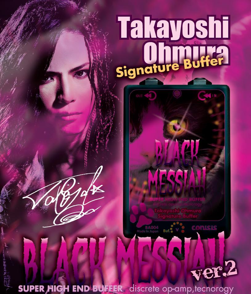 ブラックメシア 大村孝佳 シグネチャーバッファー BA004 | BLACK MESSIAH Ver.2 超高音質ギター用ディスクリートバッファー 送料無料