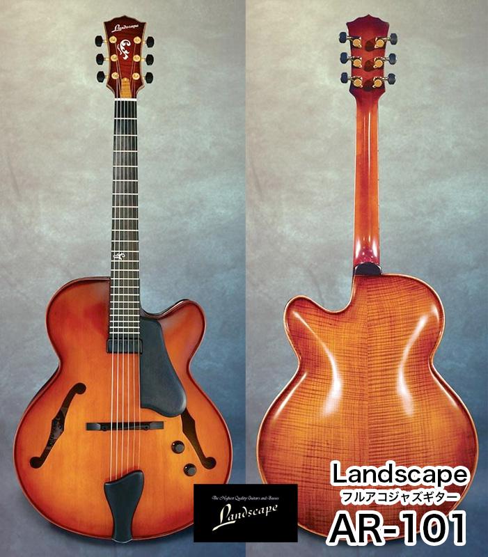 フルアコジャズギター 豊富な品 単板ハンドアーチドトップバック 17インチボディーサイズ 日本未発売 LS-JFピックアップ フローティング ハードケース付属 送料無料 Landscape AR-101 AR101 正規品 ランドスケープ