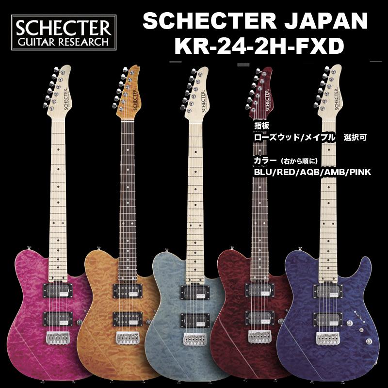 シェクター エレキギター / SCHECTER KR-24-2H-FXD / シングルカッタウェイのKRシリーズ カラー5色、指板選択可 国内正規品 送料無料