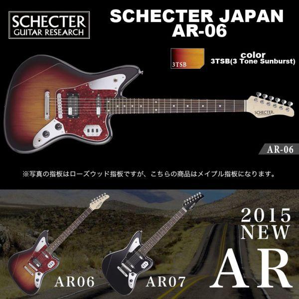 シェクター SCHECTER JAPAN / AR-06 3TSB サンバースト メイプル指板