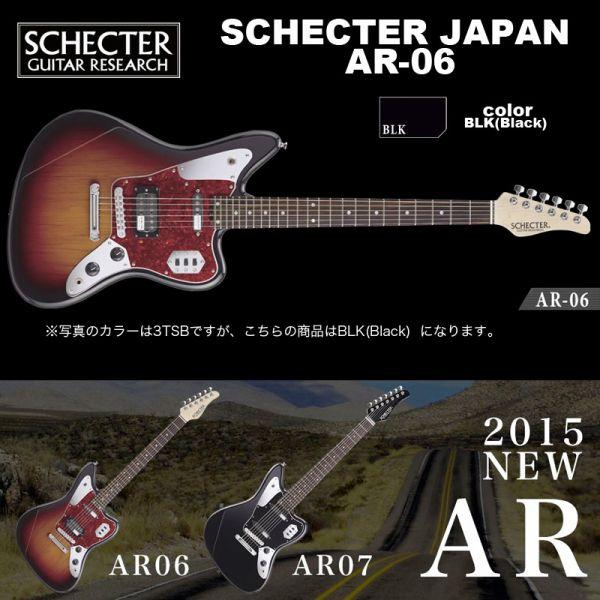 シェクター SCHECTER JAPAN / AR-06 BLK ブラック ローズウッド指板