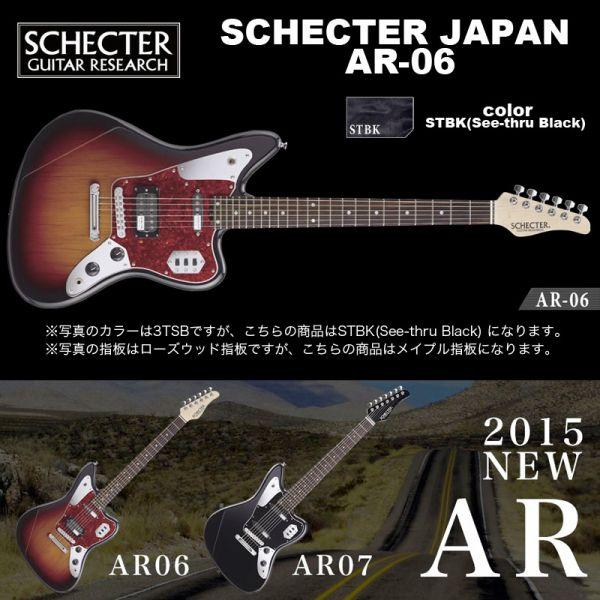 シェクター SCHECTER JAPAN / AR-06 STBK ブラック メイプル指板