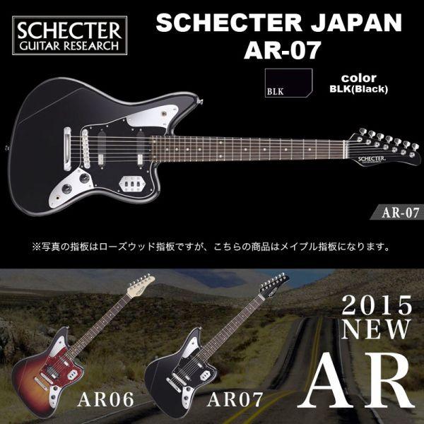 シェクター SCHECTER JAPAN / AR-07 BLK ブラック 7弦 メイプル指板