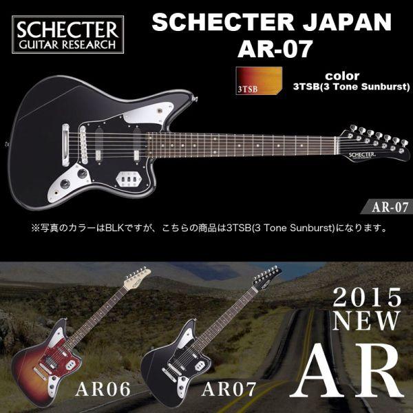 シェクター SCHECTER JAPAN / AR-07 3TSB ブラック 7弦 エレキギター パーフェロー指板 国内正規品 送料無料