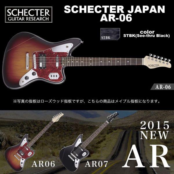 シェクター SCHECTER JAPAN / AR-06 STBK ブラック ローズウッド指板
