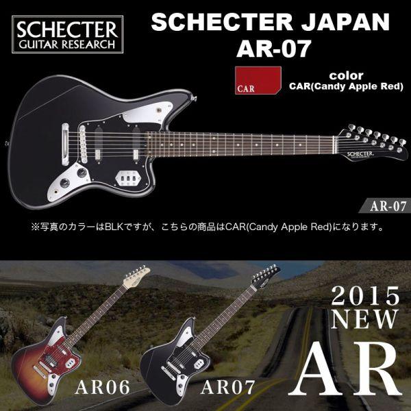 【★大感謝セール】 シェクター SCHECTER JAPAN/ AR-07 CAR AR-07 レッド シェクター 7弦 エレキギター CAR パーフェロー指板 国内正規品 送料無料, 特別オファー:dbbad2a2 --- greencard.progsite.com