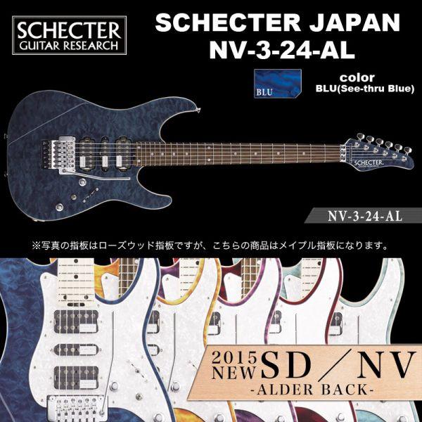 シェクター SCHECTER JAPAN / NV-3-24-AL BLU メイプル指板 ブルー(青)| シェクター・ジャパン NVシリーズ エレキギター 送料無料