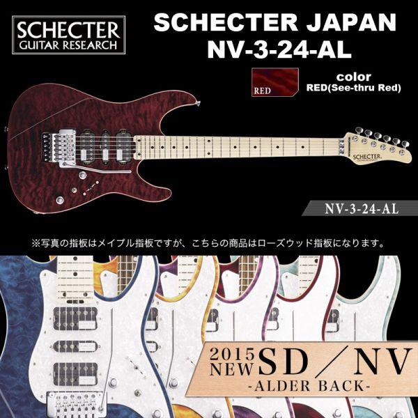 シェクター SCHECTER JAPAN / NV-3-24-AL RED パーフェロー指板 レッド(赤) | シェクター・ジャパン NVシリーズ エレキギター 送料無料
