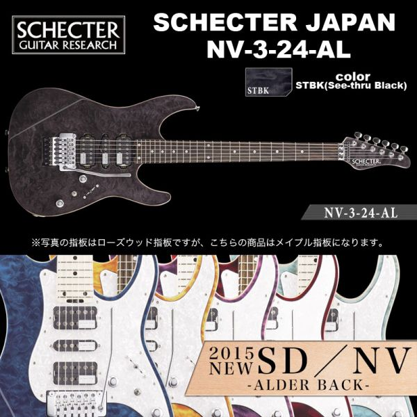 シェクター SCHECTER JAPAN / NV-3-24-AL STBK メイプル指板 シースルーブラック(黒) | シェクター・ジャパン NVシリーズ エレキギター 送料無料