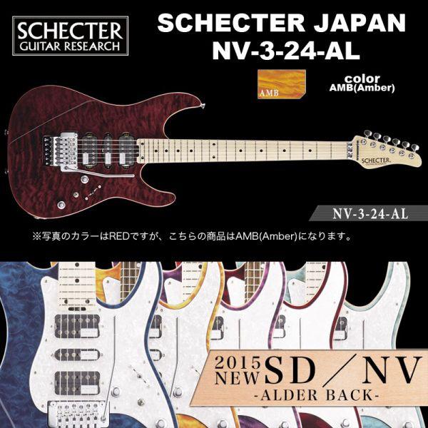 シェクター SCHECTER JAPAN / NV-3-24-AL AMB メイプル指板 アンバー | シェクター・ジャパン NVシリーズ エレキギター 送料無料