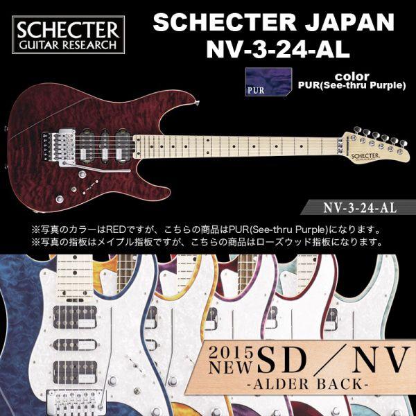 シェクター SCHECTER JAPAN / NV-3-24-AL PUR ローズウッド指板 パープル(紫) | シェクター・ジャパン NVシリーズ エレキギター 送料無料