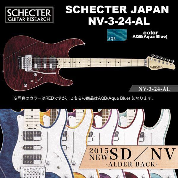 シェクター SCHECTER JAPAN / NV-3-24-AL AQB メイプル指板 アクアブルー(青)   シェクター・ジャパン NVシリーズ エレキギター 送料無料