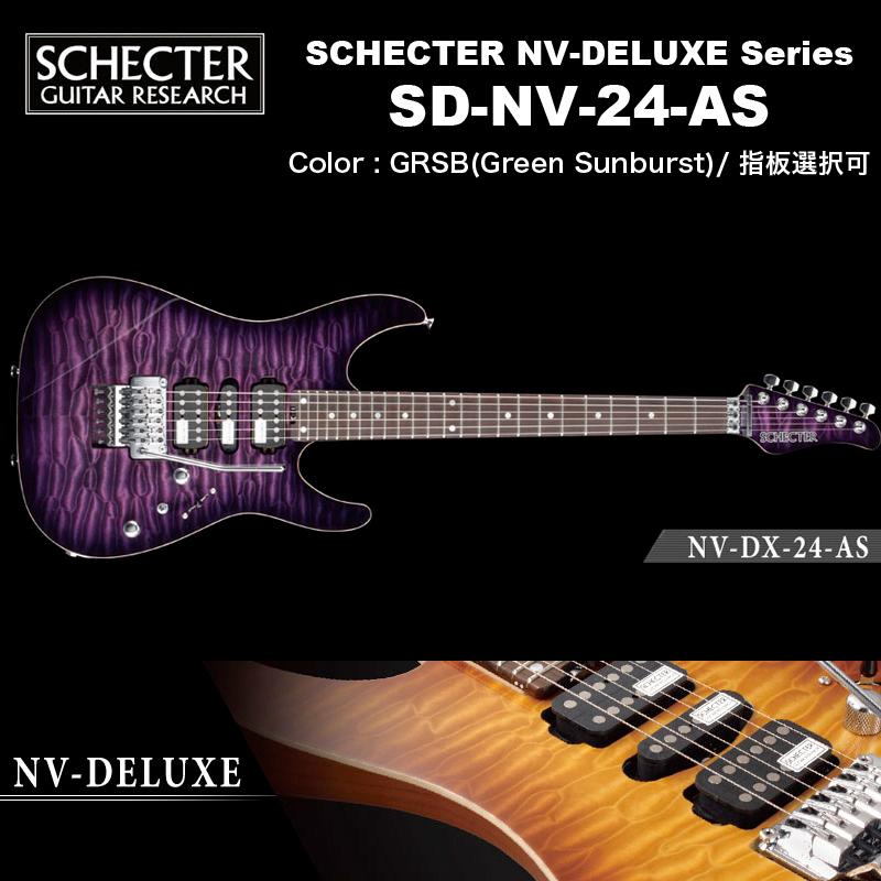 シェクター SCHECTER JAPAN / NV-DX-24-AS PRSB パープル(紫)   シェクター・ジャパン NVデラックスシリーズ エレキギター 指板選択可 送料無料