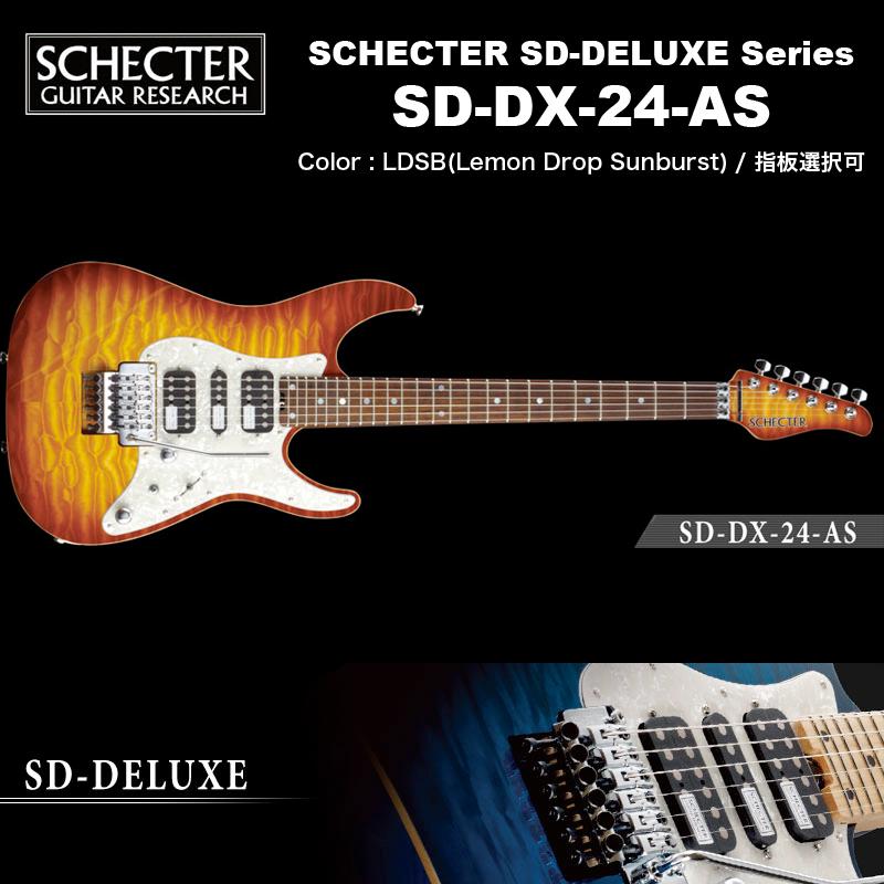 シェクター SCHECTER JAPAN / SD-DX-24-AS LDSB レモンドロップサンバースト | シェクター・ジャパン SDデラックスシリーズ エレキギター 指板選択可 送料無料
