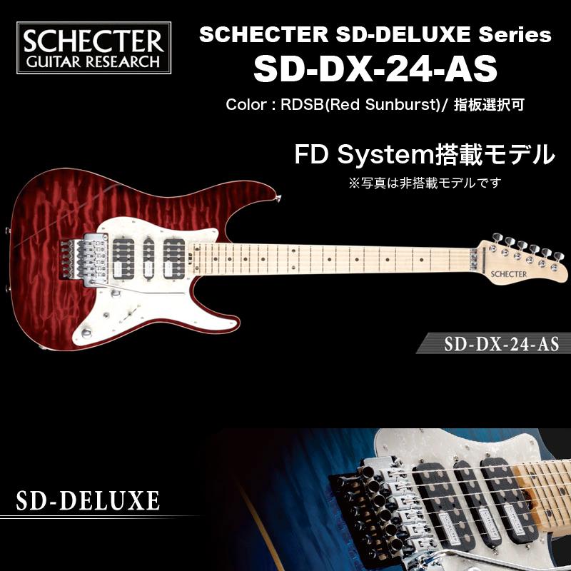 シェクター SCHECTER JAPAN / SD-DX-24-AS RDSB レッド(赤)FD System搭載 | シェクター・ジャパン SDデラックスシリーズ エレキギター 指板選択可 送料無料